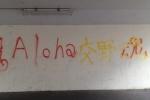 行きすぎた地元愛。「らぁぶ♡I ♡you 」と「Aloha交野魂」って書かれたのが消えて綺麗になってる!