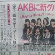 AKBに新グループ 「チームBS」結成 アイドルファンマスター