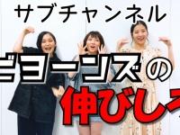 BEYOOOOONDSサブチャンネル開設キタ━━━━(゚∀゚)━━━━!!