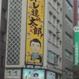『自民党敗北に涙するアキバの太郎』の画像