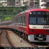 『京浜急行電鉄 新1000形 ステンレス車』の画像