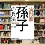 『【実践版:孫子の兵法】鈴木博毅(著) 勝者を支える最高峰の戦略書』の画像