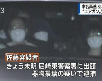 【犯人】佐藤竜彦容疑者が東名高速でエアガン煽り運転をした理由がこちら・・・(顔画像あり)