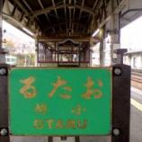 『小樽』の画像