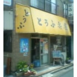 『寿屋さんの豆腐はうまい!』の画像