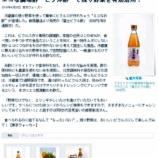 『昨日(4月28日)のYAHOO!ニュースで、ピクル酢が紹介されました』の画像