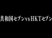 【AKB48】共和国セブンvsHKTセブン 前編 サジージュースのおかげで最高の有吉AKBに
