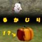 ハロウィンイベント2013 - 十二章 -