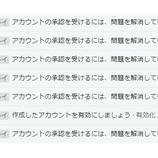 『Google AdSense -サイトの停止または利用不可ー 切り分け編』の画像