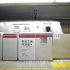 『都営交通写真展 2020/02/10』の画像