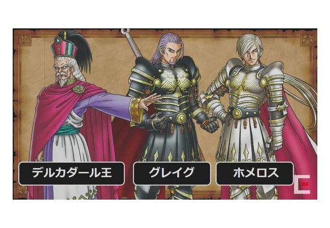 【ドラクエ11】グレイグとホメロスの声優が決定!
