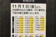 【悲報】渋谷駅がとんでもない事になるwwwwwwwwwwwwww