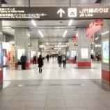 『直虎はじまった!浜松駅も街中も直虎一色で観光客をお出迎え。2017年は井伊直虎の年だー!!1』の画像