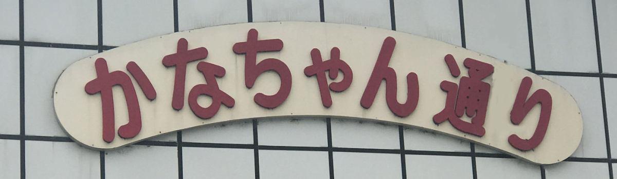 東大阪市金岡商店街 イメージ画像