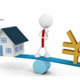 『マイホーム・家づくりの住宅ローンは金利のみで選ぶ!? 住宅ローンの話』の画像