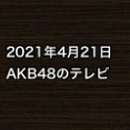 2021年4月21日のAKB48関連のテレビ
