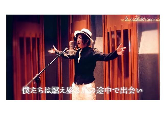 【動画】ガクトが鬼滅の刃 「炎」を歌ってみた。アカペラでの熱唱に『凄すぎ…震えた…』の声も