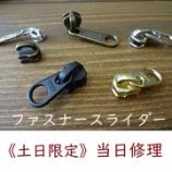 『財布のファスナースライダー、当日修理可能です!』の画像