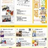 『戸田市女性チャレンジショップが本日より始まりました。 上戸田地域交流センターあいパルが会場。 11月17日(日)まで開催です(14日木はお休み)。どうぞ足をお運びください!』の画像