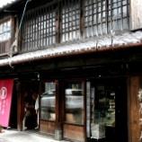 『JAL×はんつ遠藤コラボ企画【大分編2】2日め・塩糀ほか(糀屋本店)』の画像