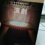 『ワナドゥ 演劇手帳』の画像