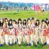 松岡はな、HKT新曲で7番手!!
