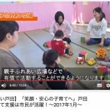 『戸田市の広報番組・ふれあい戸田1月号「『笑顔・安心の子育てへ』戸田市の子育て支援は市民が活躍」』の画像