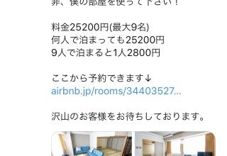 【速報】田村淳、民泊業を開始