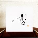 書道家 龍玄 公式ブログ