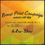 『maniacs web shopボーナスポイントキャンペーン開催中!』の画像