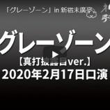 『【講談】「グレーゾーン」 by 神田伯山 2020.2.17』の画像