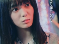 【欅坂46】田村保乃って白石麻衣と松村沙友理のハイブリッドと言えるかもな