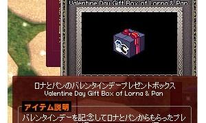 応援2エモーション バレンタイン…?