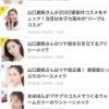 【快挙】元NGT48山口真帆さん、あの林ゆめさんを抑えて1~6位独占!