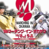 『MARCHING IN OKAYAMA』の画像