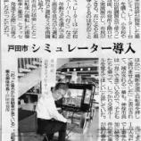 『(埼玉新聞)自転車事故撲滅を 戸田市 シミュレーター導入』の画像