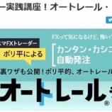 『【裏ワザも公開】人気FXトレーダー実践講座!オートレール・ラボvol.5』の画像