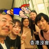 『香港バプティスト大学にて at Hong Kong Baptist Univ. 2018』の画像
