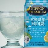 『【新商品】爽やかな香りと酸味の「NIPPON PREMIUM 宮崎県産日向夏」』の画像