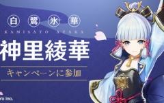 【原神】神里綾華と武器完凸したら30万円吹っ飛んで泣きたい