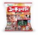 人気YouTuberのカード付き「ユーチューバーチップス」が発売!内容量25gでたったの171円!