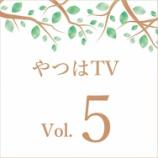 『やつはTV 【Vol.5】 「瀬織津姫とは!?」本編配信』の画像