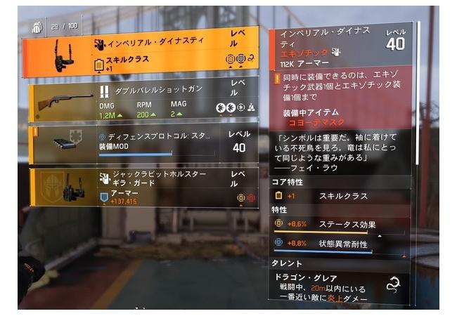 【ディビジョン2】エキゾ装備『インペリアル・ダイナスティ』炎上系出たけど使えそう?