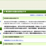 『埼玉県戸田市の水道の安全性について』の画像