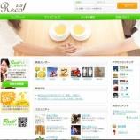 『Reco/レコ/サクラ出会い系サイト評価』の画像