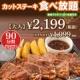 【朗報】ガスト、たった2000円でステーキ食べ放題