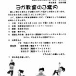 『2月16日 第8区のヨガ教室』の画像