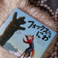 【ガーデニング】心を表す庭&読書週間におススメの絵本!