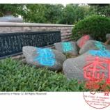 『水茄美人倶楽部の国際文化交流(22)/水なす美人塾』の画像