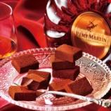 『「レミーマルタン XO」が香る生チョコレート限定販売』の画像
